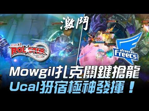 KT vs AFS Mowgil扎克關鍵搶巴龍 Ucal犽宿極神發揮!Game2