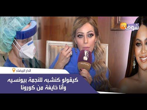 العرب اليوم - شاهد: الفنانة الشعبية الستاتية توضّح أنها خائفة من فيروس