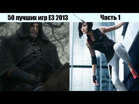 50 лучших игр выставки E3 2013. Часть 1