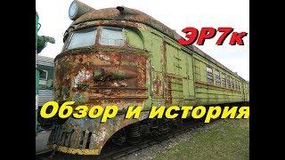 Электропоезд ЭР7к - единственный в России! Обзор с Енотами) //The train from the Soviet Union.