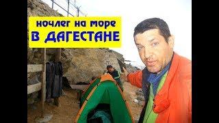 Дагестан Махачкала: Русские туристы на море | Ураза Байрам