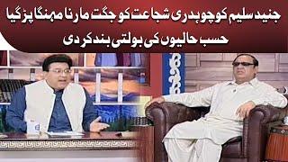 Azizi as chaudhry shujaat   Hasb e Haal   16 July 2021   Dunya News