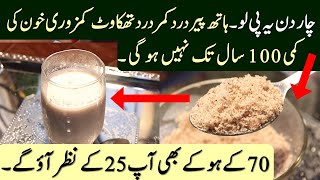 Drink 4 Days & Back Pain,Thakaan,Weakness,Khoon Kee Kamee 100 Saal Tak Nahi Ho Gee & Health Tips