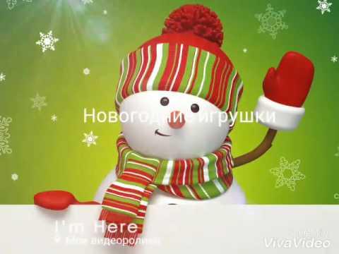 Клип новогодние игрушки свечи и хлопушки 19 12 16