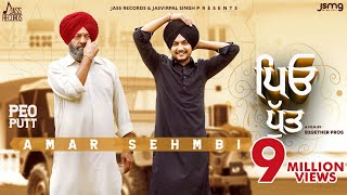 Peo Putt (Official Video) Amar Sehmbi | Latest Punjabi Songs 2020 | Jass Records | New Punjabi Song
