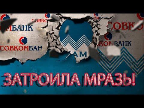 СОВКОМБАНК НИ УМА НИ ФАНТАЗИИ | Как не платить кредит | Кузнецов | Аллиам