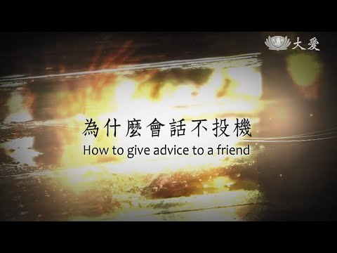 How to Give Advice to a Friend