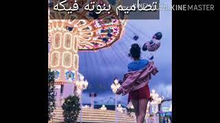 تحميل و مشاهدة العسل دمه????❤|محمد كريم????|| وصف???????? MP3