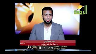 مواجة حول قانون الرؤية  برنامج من الحياة  أ  أحمد عز و د   على عبد الراضى مع عمر الحنبلى