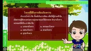 สื่อการเรียนการสอน การเขียนเรียงความ ม.2 ภาษาไทย
