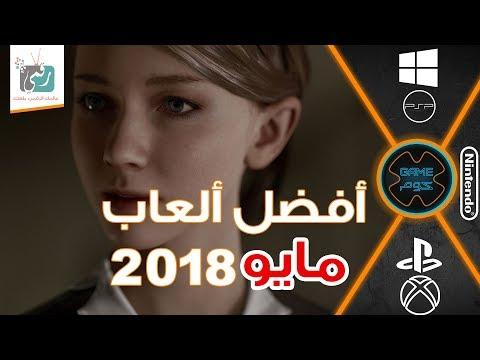 العرب اليوم - شاهد: أفضل العاب 2018 لشهر مايو