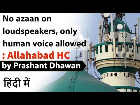 No azaan on loudspeakers, only human voice allowed - Allahabad High Court Current Affairs 2020