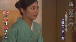 DVD鴨、京都へ行く。~老舗旅館の女将日記~