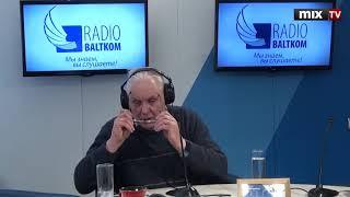 """Эксперт по международным делам Янис Григалис в программе """"Прямая речь"""" #MIXTV"""