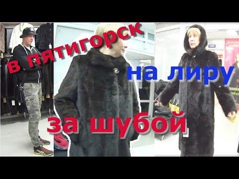Пятигорск. Рынок ЛИРА. Шубный рынок