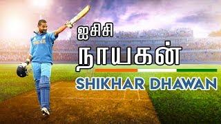 ஷிகர் தவானின் கதை   Story Of Shikhar Dhawan   பிரபலங்களின் கதை   Episode 131
