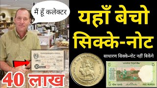 Sell Old Coins and Notes to Direct Buyer | Biggest Indian Exhibition of old Currency l old coin sale