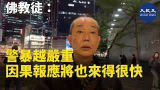 (字幕)  12月10日,人權日晚上中環集會,佛教徒劉先生認為,嚴格來說,現在的警察不應該叫警察,而是叫暴力犯罪集團。他又說,警察做那麼多傷天害理的事,因果報應會來得很快  