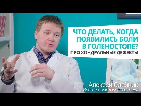 Что делать, когда появились боли в голеностопе? Про хондральные дефекты Клиника доктора Олейника