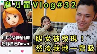 磨刀霍Vlog#32 |千均一髮交友被捉|如何和她一起快樂地𥄫女教學