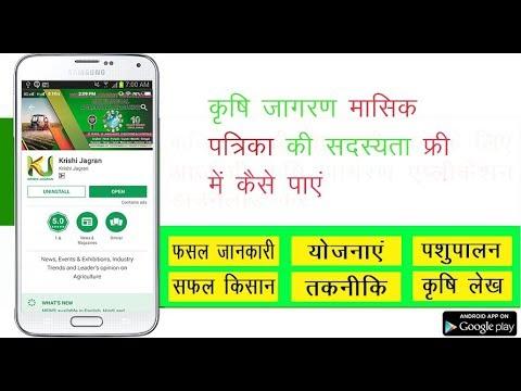 होली के अवसर पर कृषि जागरण मासिक पत्रिका की सदस्यता फ्री में कैसे पाएं // Krishi Jagran Mobile App