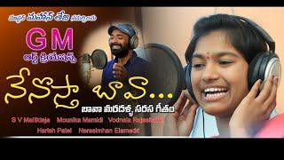 Nenostha Bava Folk Song || Latest Telugu Folk Song 2019 || Mallikteja Songs