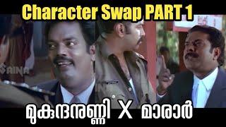 Character Swap PART 1 | Advocate Mukundanunni X Marar | Comedy