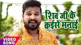New Bol Bam Hit Song 2018 Ritesh Pandey Shiv Ji Ke Kaise Juliya Chalal Devghar Kanwar Bhajan