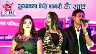 मुकाबला शेरो शायरी के साथ प्यार हमारा अमर रहेगा || shera shayari #Mukesh music center - Download this Video in MP3, M4A, WEBM, MP4, 3GP