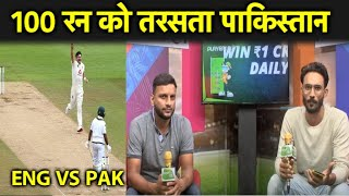 DAY 3 LUNCH, ENG vs PAK: 600 विकेट के करीब Anderson, 100 रन को तरसता पाकिस्तान | PAK 41/4 - Download this Video in MP3, M4A, WEBM, MP4, 3GP
