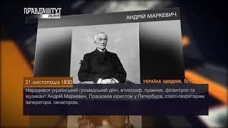 Україна щодня. Історія – 21 листопада