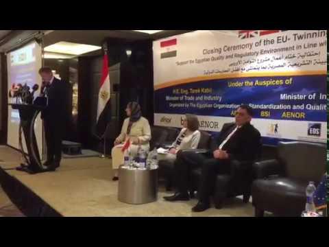 المؤتمر الختامى لمشروع التوأمة المؤسسية بين هيئة المواصفات والجودة ونظرائها بدول الاتحاد الأوروبي