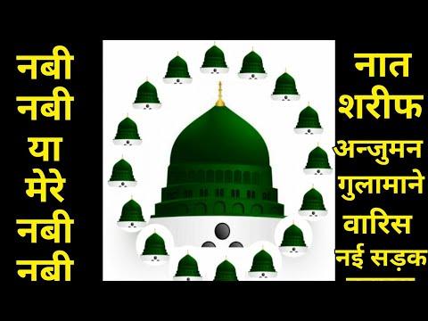 Anjuman Ghulamane Waris khajur Wali Masjid nai sadak