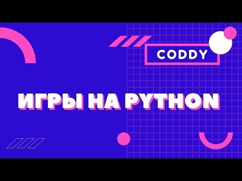 """Обучение """"Программирование игр на Python"""" от онлайн-школы Coddy"""