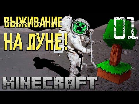 Космические приключения! Выживание на Луне! Майнкрафт с модами (Galacticraft+) - Galactic Science #1