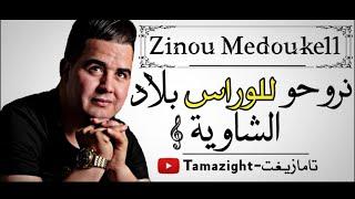 Chaoui 2018 - نروحو للوراس بلاد الشاوية - ( Cheb Zinou Meddoukel ) تحميل MP3