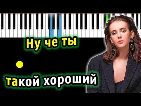 Асия - Ну чё ты такой хороший? | Piano_Tutorial | Разбор | КАРАОКЕ | НОТЫ + MIDI