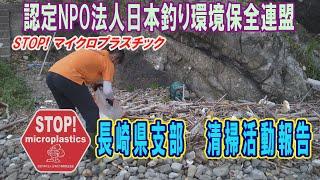 未来へつなぐ水辺環境保全保全プロジェクト 「STOP!マイクロプラスチック長崎県支部 清掃活動報告」 Go!Go!NBC!