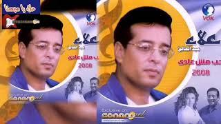 ???????????? روحي تروح - علاء عبد الخالق