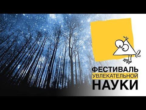 """Сергей Назаров: """"Как устроена Вселенная"""""""