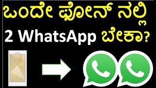 [Kannada] How to install / activate 2 WhatsApp accounts in any Android Phone old or new /App cloning