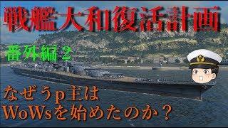 WoWs戦艦大和復活計画・番外編~なぜうp主はWoWsを始めたのか?~#my_WoWS_story,#World_of_Warships