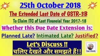 25 Oct 2018-Extended Last Date To Claim ITC Of FY 2017-18!! क्या Improper और Delayed Extension है ??
