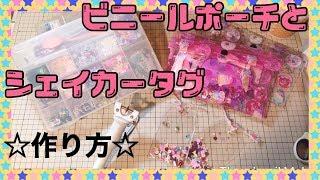 【シェイカータグ&ビニールポーチ】作る💪