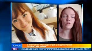 Погибшие в ДТП в Татарстане отправляли родственникам предсмертные СМС