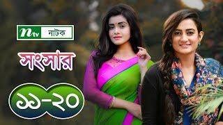 সংসার । Shongsar | Episode 11-20 | Tanjin Tisha | Afran Nisho | Aparna | Moushumi | NTV Drama Serial