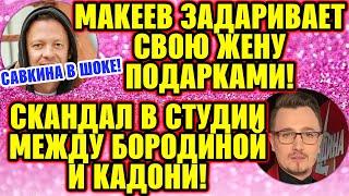 Дом 2 Свежие новости и слухи! Эфир 19 НОЯБРЯ 2019 (19.11.2019)