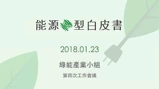 綠能產業小組_第四次工作會議