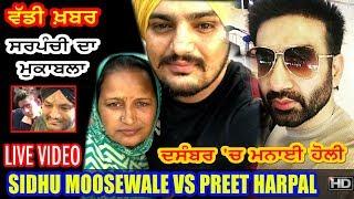 ਵੱਡੀ ਖ਼ਬਰ | Sidhu Moosewala Vs Preet Harpal | Sarpanchi Da ਮੁਕਾਬਲਾ