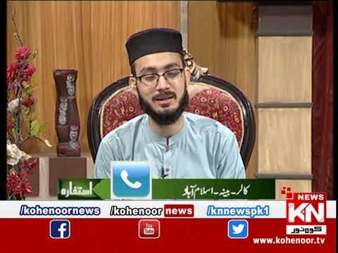 Istakhara 02 November 2019 | Kohenoor News Pakistan